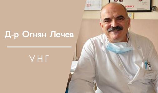 Д-р Огнян Лечев