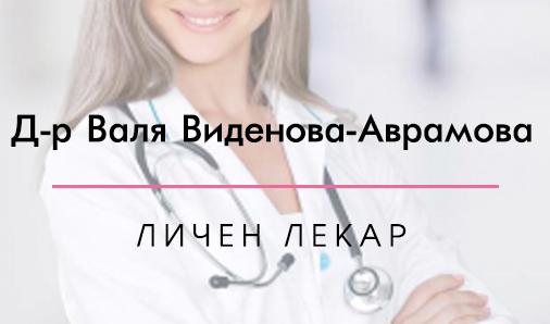 Д-р Валя Виденова-Аврамова