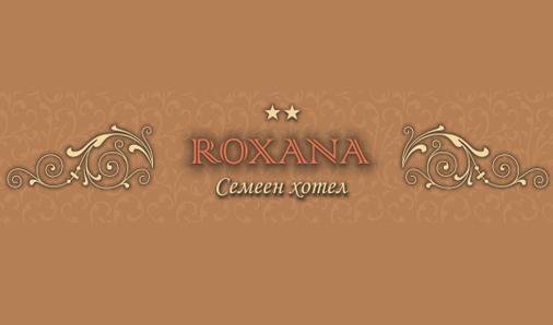 Хотел Роксана