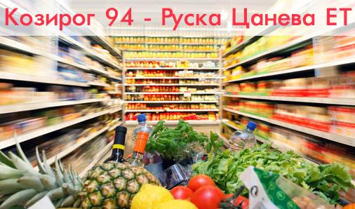 Козирог 94 - Руска Цанева ЕТ