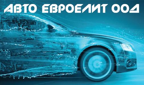 Авто Евроелит ООД