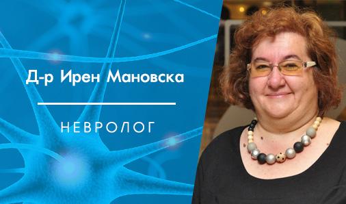 Д-р Ирен Мановска
