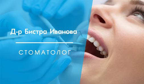 Д-р Бистра Иванова