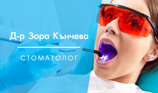 Д-р Зора Илиева Кънчева