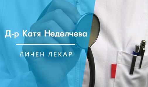 Д-р Катя Георгиева Неделчева