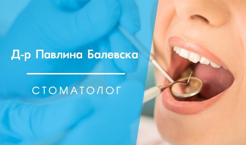 Д-р Павлина Любенова Тодорова-Балевска