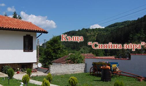 Къща за гости Сияйна Зора