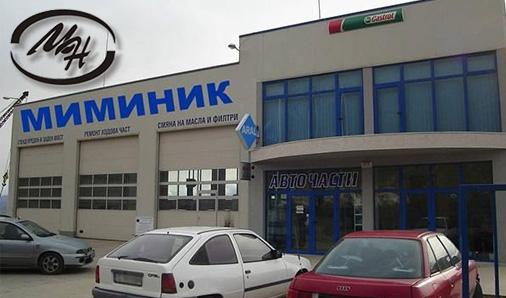 Миминик - МН ООД