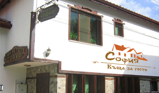 Къща за гости София - Златоград