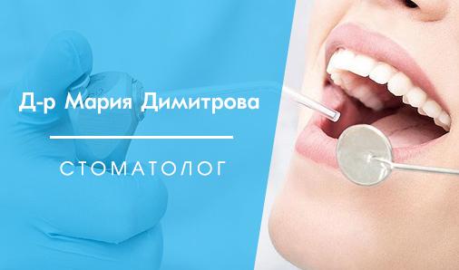 Д-р Мария Димитрова