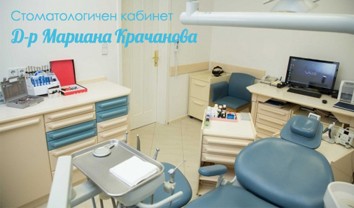 Стоматологичен кабинет Д-р Мариана Крачанова