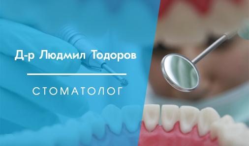 Д-р Людмил Тодоров