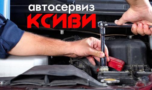 Автосервиз Ксиви