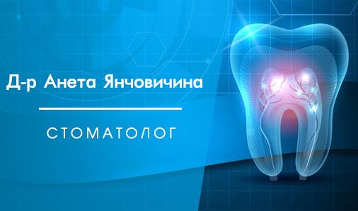 Д-р Анета Янчовичина