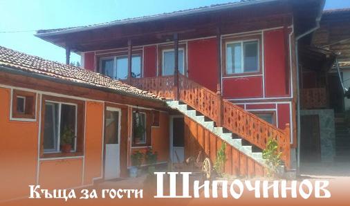 Къща за гости Шипочинов