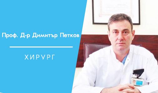 Проф. Д-р Димитър Петков