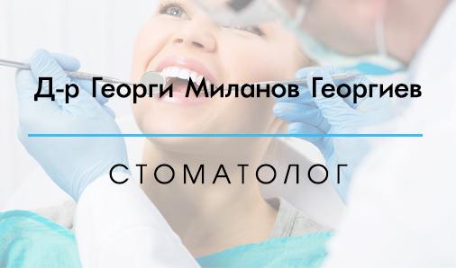 Д-р Георги Миланов Георгиев
