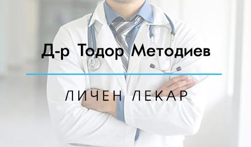 Д-р Тодор Георгиев Методиев