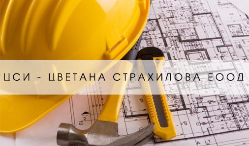 ЦСИ - Цветана Страхилова ЕООД