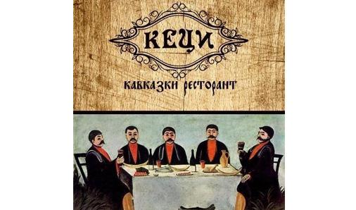 Кавказки ресторант Кеци