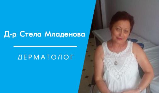Д-р Стела Георгиева Младенова