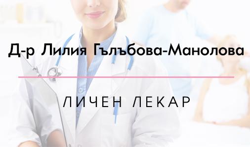 Д-р Лилия Рашкова Гълъбова-Манолова