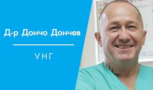 Д-р Дончо Дончев