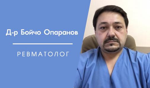 Д-р Бойчо Опаранов