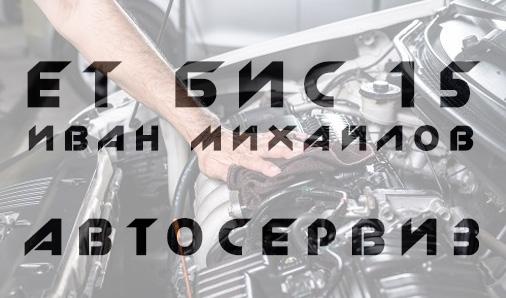 Автосервиз ЕТ Бис 15 - Иван Михайлов
