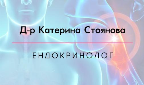Д-р Катерина Стоянова