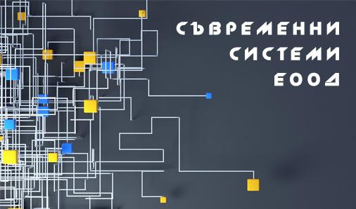 Съвременни Системи ЕООД