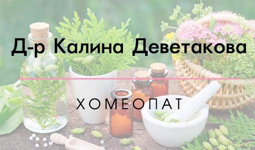 Д-р Калина Деветакова