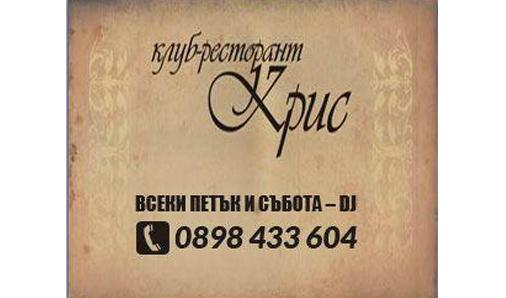 Клуб-ресторант КРИС