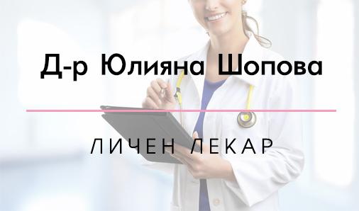 Д-р Юлияна Шопова