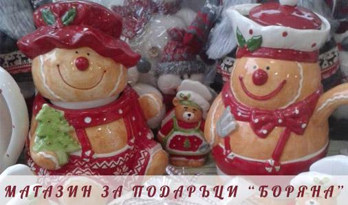 Магазин за подаръци Боряна  - гр. Правец