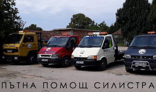 Пътна помощ Силистра - Пиер Петров - 2002 ЕООД