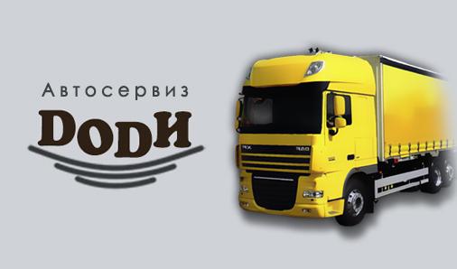 Автосервиз Доди ЕООД