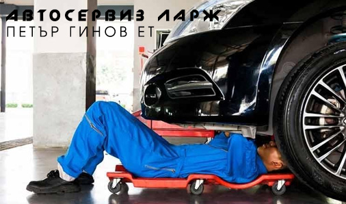 Автосервиз Ларж - Петър Гинов ЕТ