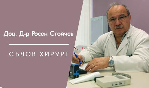 Доц. Д-р Росен Стойчев