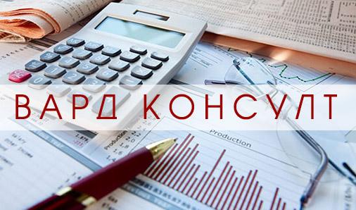 ВАРД КОНСУЛТ