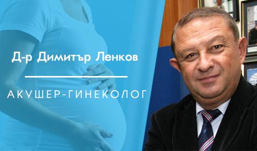 Д-р Димитър Ленков