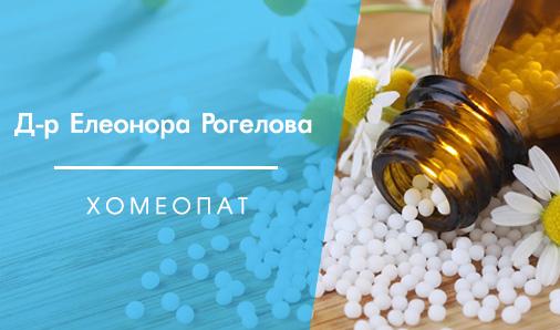 Д-р Елеонора Рогелова