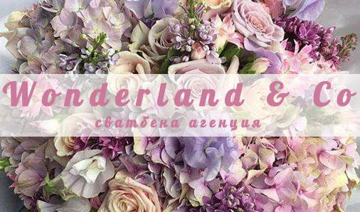 Сватбена агенция Wonderland & Co