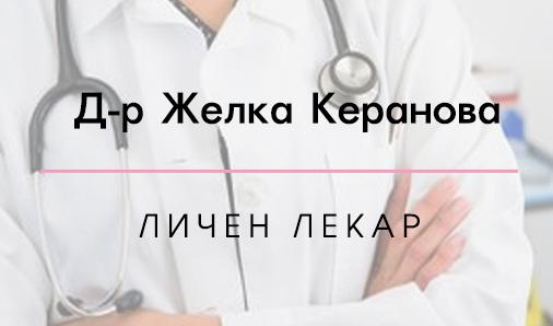 Д-р Желка Керанова
