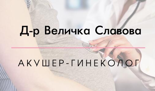 Д-р Величка Славова