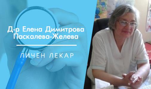 Д-р Елена Димитрова Паскалева-Желева