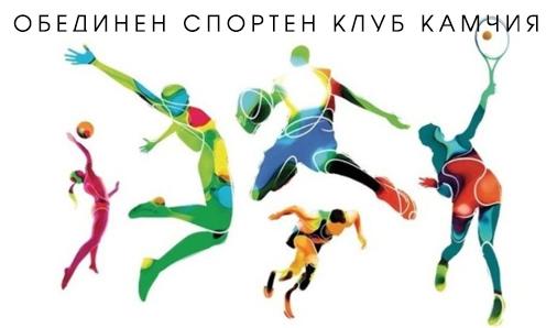 Обединен спортен клуб КАМЧИЯ