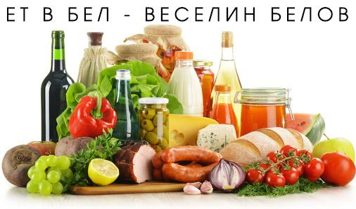 ЕТ В БЕЛ - Веселин Белов