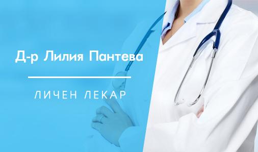 Д-р Лилия Пантева