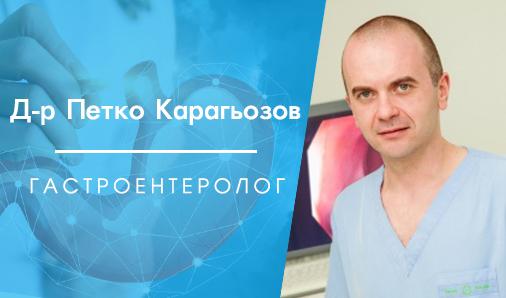 Д-р Петко Карагьозов